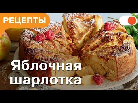 Рецепт: Яблочная шарлотка на