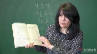 1 уровень (5+8 урок - 3 часть) ВИДЕОУРОКИ КОРЕЙСКОГО ЯЗЫКА