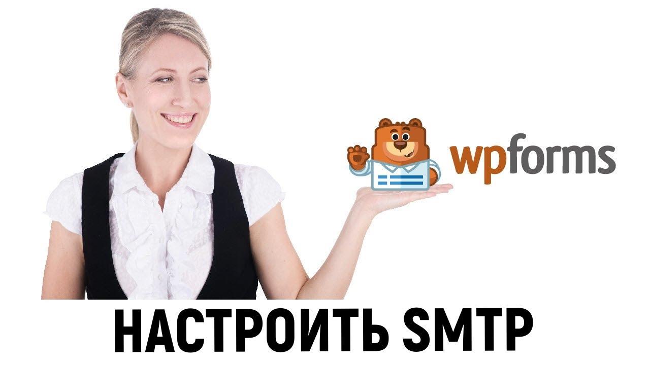 Настройка SMTP для  WPForms, чтобы письма с формы обратной связи сайта WordPress не попадали в спам
