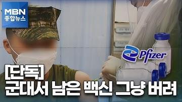 [단독] 군, 잔량