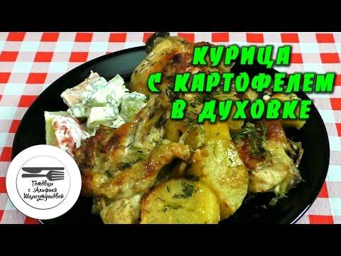 простой рецепт курицы в духовке с картошкой