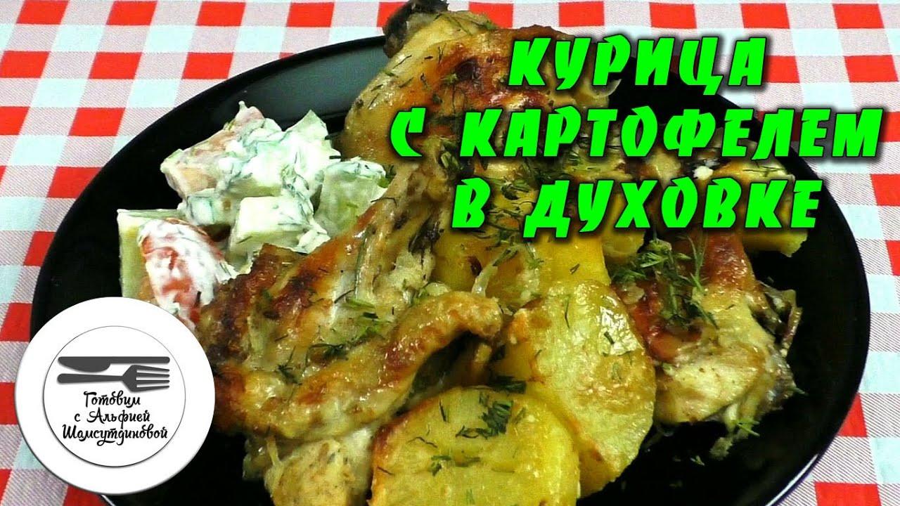 Курица с картошкой в духовке. Курица с картофелем запеченная в духовке. Куриные рецепты