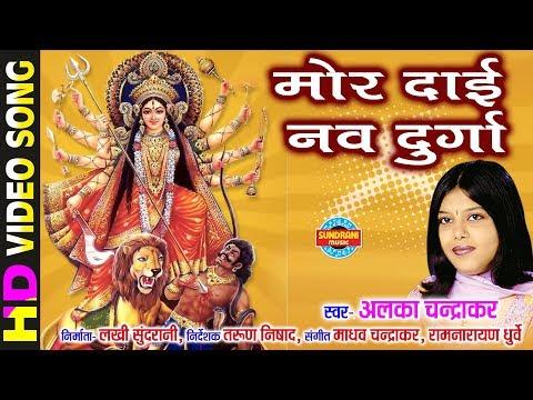 Mor Dai Nav Durga - मोर दाई नव दुर्गा | Alka Chandrakar | CG Bhakti Video Song