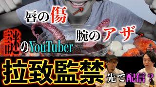 【謎のYouTube】拉致監禁を動画配信!?謎の大食いYouTuber『Kate Yup』がヤバすぎる!【事件】