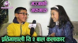 Talented Kids || Ankit Sangroula र  Angel Rai ले आश्चर्यचकित पारे || Mazzako TV