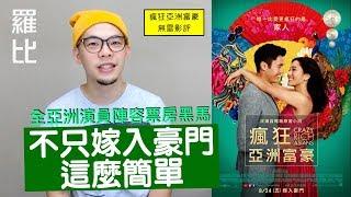 《瘋狂亞洲富豪》影評 Crazy Rich Asians【羅比】我的超豪男友/港譯