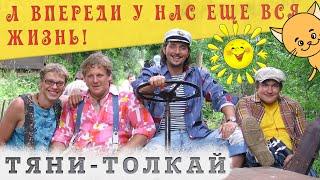Тяни-Толкай - А впереди у нас еще вся жизнь! / Tyani-Tolkay