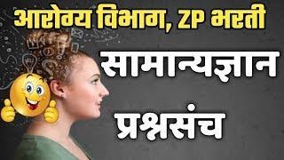 arogya vibhag questions , zp bharti exam questions, anganvadi paryavekshika question