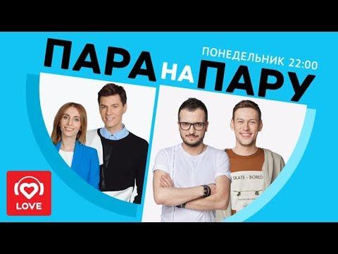 Дмитрий Позов и Антон Шастун в шоу «Пара Напрокат»
