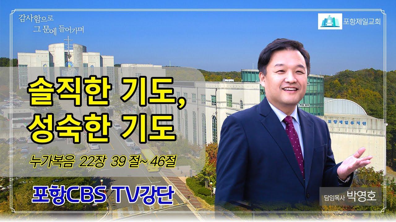 포항CBS TV강단 (포항제일교회 박영호목사) 2021.03.23