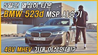 신형 5시리즈 디젤! BMW 523d 마일드 하이브리드…