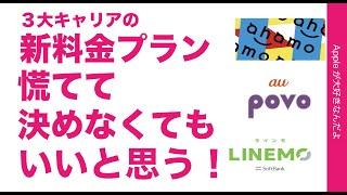 修正版:うちのiPhone 12 Proは月500円運用!ahamo/povo/LINEMOに今慌てて決めなくてもいいと思う理由・新料金を比較