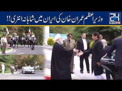 Royal Protocol For PM Imran Khan At Saad Abad Palace In Iran