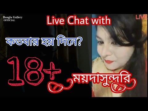 কতবার করেন দিনে? Live Video Chat With