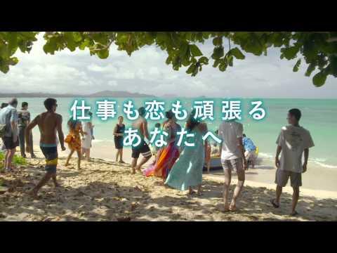 映画『わたしのハワイの歩きかた』予告編