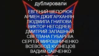 """Титры """"Коты быстрого реагирования"""" (1995)"""