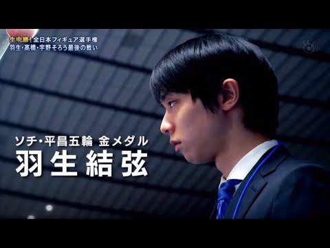 Hanyu Yuzuru_Moments 499 (Collecttion After Figure Skating All Japan Championship 2019)