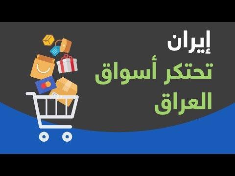 إيران تحتكر أسواق العراق بحصولها على تسهيلات جديدة  - نشر قبل 3 ساعة