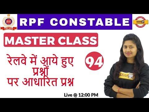 Class 94 || # RPF Constable | Master Class | by Sonam ma'am | General Awareness
