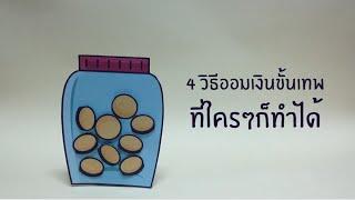 Gambar cover 4 วิธีออมเงินขั้นเทพ ที่ใครๆก็ทำได้