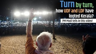 Turn by turn how UDF and LDF have looted Kerala PM Modi tells in this