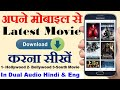 How To Download Latest Movie 2020 । Mobile Se Latest Movie Download Kaise Kare । Hollywood-Bollywood