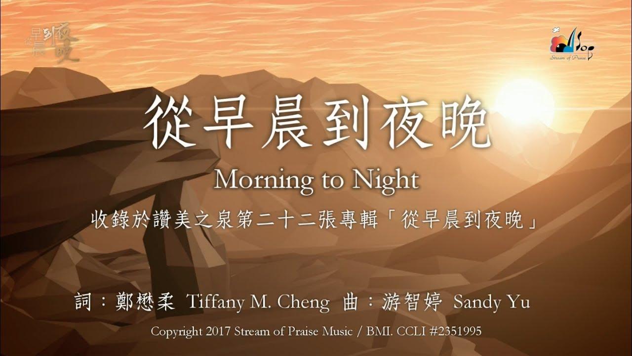 從早晨到夜晚 Morning to Night 敬拜MV - 讚美之泉敬拜讚美專輯(22) 從早晨到夜晚