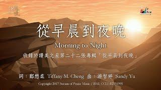從早晨到夜晚 Morning to Night 敬拜MV - 讚美之泉敬拜讚美專輯(22) 從早晨到夜晚 thumbnail