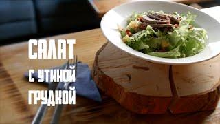 Салат с копченой утиной грудкой | =Ratatouille=