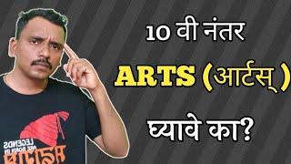 10 वी नंतर Arts योग्य आहे का? Arts मधील Career चे सविस्तर पर्याय | After 10th Arts Career Opstion |