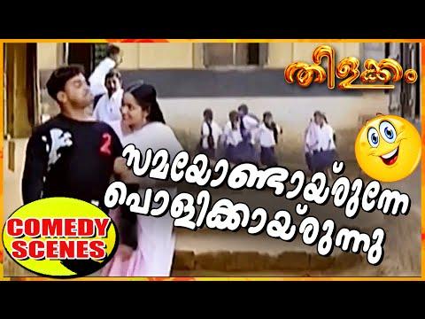 സമയോണ്ടായ് രുന്നെങ്കിൽ ഇതൊക്കെ പൊളിക്കായ് രുന്നു | Thilakkam Comedy Scenes | Malayalam Comedy [HD]