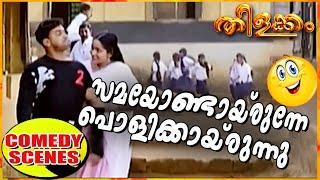 Thilakkam Comedy Scenes  Malayalam Comedy HD