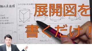 柱体や角錐の表面積の求め方【中学1年数学】