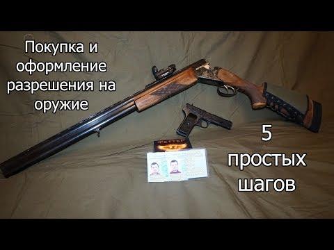 Как купить оружие и оформить разрешение на его ношение. Пошаговая инструкция.