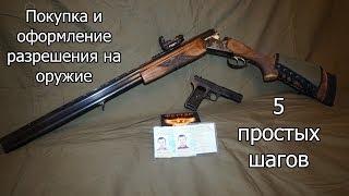 Як купити зброю і оформити дозвіл на його носіння. Покрокова інструкція.