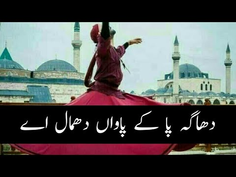 Lal Qalandri Dhaga | Wajid Ali Baghdadi Status Video