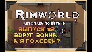 ВДРУГ ВОЙНА, А Я ГОЛОДЕН? ⏺ #2 Прохождение Rimworld в пустыне, неприкрытая жестокость  beta 19
