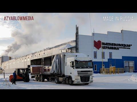История одного кирпичного завода или как делают кирпич в России | Zyablowmedia | Made In Russia
