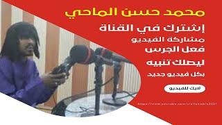 الختمية محمد حسن الماحي