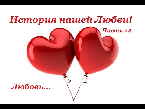 знакомства love 2