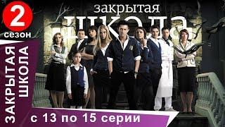 Закрытая Школа. Все серии с 13 по 15. 2 Сезон. Мистический Сериал. StarMedia