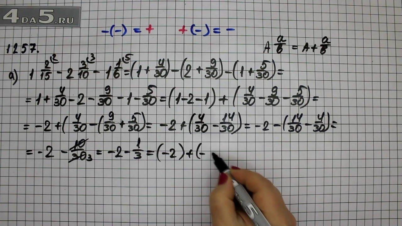 Гдз готовые домашние задания математика 6 класс виленкин н я