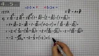 Упражнение 1257. Вариант А. Математика 6 класс Виленкин Н.Я.