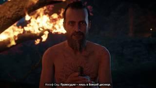 Far Cry New Dawn Душа Итана. Финал