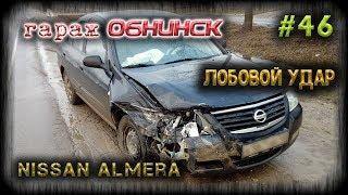 #46 [Nissan Almera] Кузовной ремонт. Body Repair.