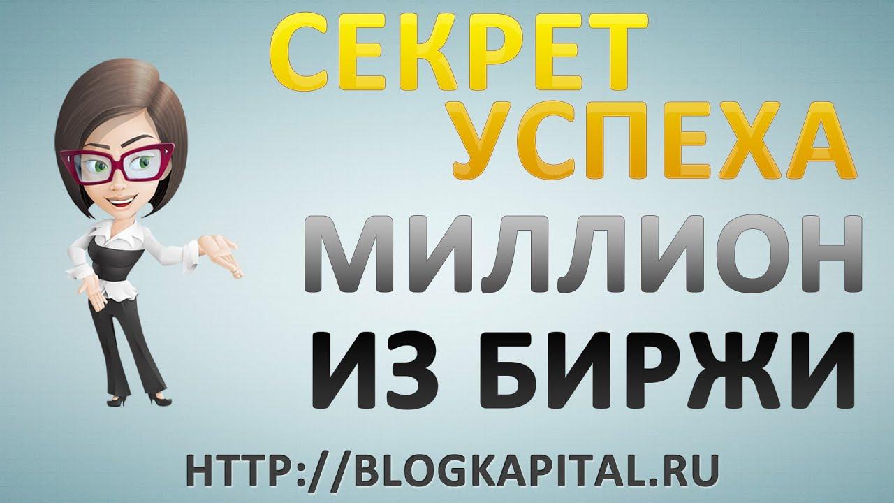 Торги на Московской Валютной Бирже. Торговля на Бирже и Курсы Трейдеров | Как Заработать Деньги Автоматом