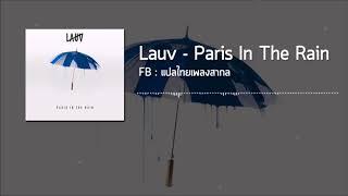 Download lagu Lauv Paris in the rain