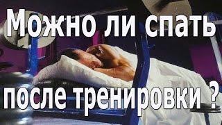 Можно ли спать после тренировки ?(, 2017-04-12T12:36:56.000Z)