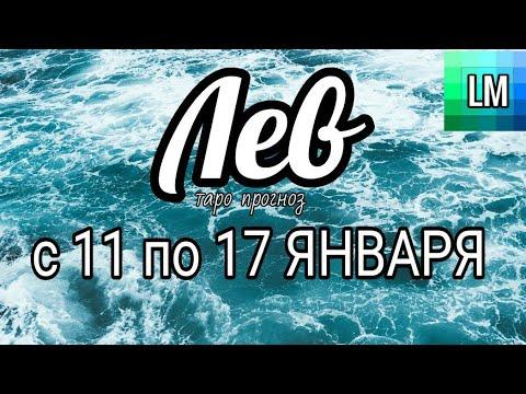 ЛЕВ – ТАРО ПРОГНОЗ на неделю с 11 по 17 ЯНВАРЬ 2021