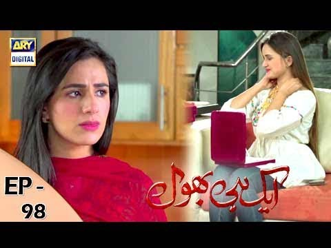 Ek Hi Bhool Episode 98 - 7th November 2017 - ARY Digital Drama